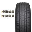 邓禄普轮胎 LM705 205/50R17 93V XL Dunlop