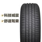 邓禄普轮胎 LM705 195/65R15 91H Dunlop