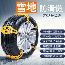 尤利特 冬季汽车轮胎防滑链雪地加厚防滑链条 加厚TPU8片装大小通用型 YD-825