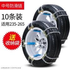 尤利特 冬季汽车轮胎防滑链雪地加粗铁链 10条装通用型(大 235-275适用) YD-823
