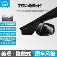 凯迪炫 东风标致 301/308/408/2008/3008 专用隐藏式行车记录仪 单镜头