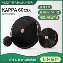 美国 燕飞利仕(Infinity)哈曼汽车音响改装KAPPA 60csx前门6.5英寸2分频喇叭套装车载音响扬声器(两门2分频高低音套装)