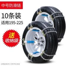 尤利特 冬季汽车轮胎防滑链雪地加粗铁链 10条装通用型(中 205-225适用) YD-823