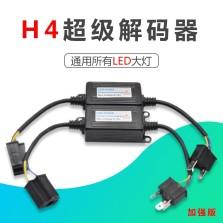 LED 专用解码器 H4