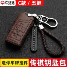 车猪猪 适用传祺GS4/GS8/GS3/GA3S/GA6/gs7传奇GM8 C款棕色 根钥匙包据钥匙选择款式