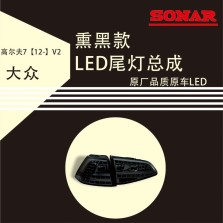 台湾秀山 尾灯 免费安装 大众 高尔夫7【12-】LED尾灯 熏黑款 原装位LED尾灯总成