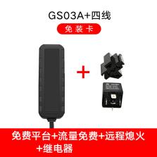 爱车安 汽车北斗GPS定位器防盗器 GS03A四线+终身平台+终身流量+继电器断油电