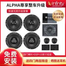 哈曼 燕飞利仕(Infinity)尊享整车升级 ALPHA四门喇叭搭配DSP后备箱10英寸低音