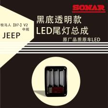 台湾秀山 尾灯 免费安装 JEEP 牧马人【07-】LED尾灯 V2款 黑底透明 中规 黄色转向 原装位LED尾灯总成