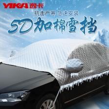 逸卡 汽车遮雪挡 防霜防雪防冻车罩冬季加棉加厚车衣 专车专用