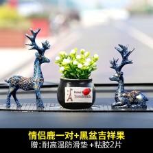 车内饰品摆件 一路平安鹿摆件车载高档个性创意可爱汽车用品摆件   摆件鹿(经典-蓝色)-1对装+黑色盆栽花