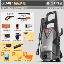 亿力神器高压洗车机220V便携式洗车泵Q3双枪版【长手柄+可调短枪+泡沫壶+出水加长至8米】