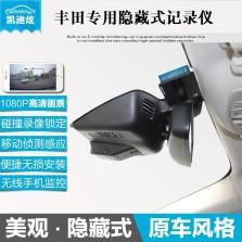 凯迪炫 丰田 普拉多/皇冠/RAV4/卡罗拉/凯美瑞/汉兰达/威驰 专用隐藏式行车记录仪 单镜头
