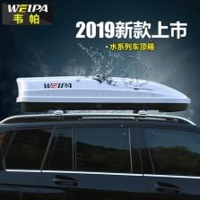 韦帕 车顶行李箱 新款水系列-PLUS款 SUV汽车车载车用旅行箱行李架 中号车顶箱+专用横杆