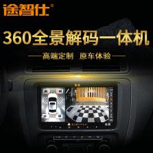 途智仕科技版 360度全景行车记录仪高清无光夜视无死角倒车影像监控YT1解码一体机