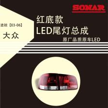 台湾秀山 尾灯 免费安装 大众 途锐【03-06】LED尾灯 红底款 原装位LED尾灯总成