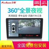 飞歌夜行者360全景影像高清带夜视360度盲区泊车辅助行车记录仪(无轨迹版)加解码器