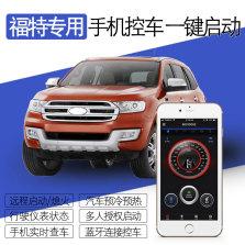 【免费安装】创讯专车专用定制款远程启动手机控车福特新蒙迪欧/金牛座/F150
