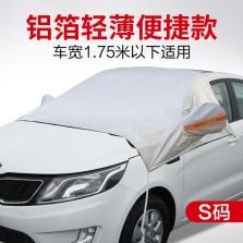 逸卡 汽车防晒隔热遮阳挡车窗挡光板前挡风玻璃罩遮阳神器(轿车用)