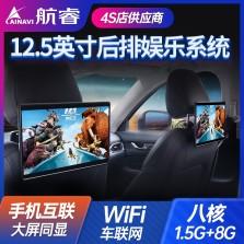 航睿 通用款后排大屏娱乐系统 WiFi版 12.5英寸1.5+8G 一对