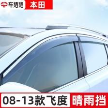 车猪猪 本田08-13款飞度注塑晴雨挡雨眉遮雨板不锈钢亮条 4片装