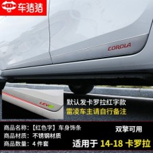 车猪猪 丰田14-18卡罗拉改装红色字车身饰条