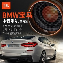 JBL美国哈曼汽车音响改装 BMW新款X1系X3系X5系专车专用无损升级 车载3英寸中音单元中置喇叭单只装 【宝马专用中音】