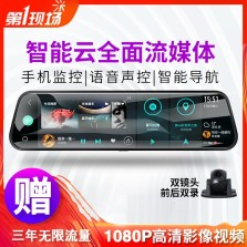 第一现场V10智能语音导航行车记录仪 流媒体电子狗前后双录 1080P 倒车影像支持停车监控远程直播