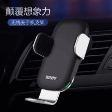 途虎定制车载无线充手机支架15W带电容应式车载快速无线充电器