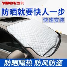 逸卡 汽车通用玻璃前挡防晒隔热遮阳挡冬夏两用加棉加厚遮阳板(轿车用)