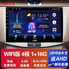 途虎定制 wifi版安卓高德大屏 智能声控 蓝牙连接车载导航一体机智能车机 16G内存+倒车影像