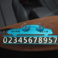 WRC 运动色挪车牌 临时停车牌挪车电话牌号码移车牌车载定制  蓝色