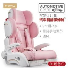 芙儿优 智能保姆舱B系列9个月-7岁后背无级调节儿童座椅 粉色