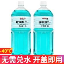 途虎/TUHU 汽车玻璃水车用雨刮水强力去污雨刷精-40°【2L*2瓶】