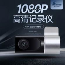 航睿专用1080P ADAS星光夜视记录仪