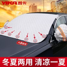 逸卡 汽车通用玻璃前挡防晒隔热遮阳挡升级加厚磁铁款遮阳板(轿车用)