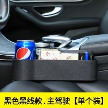 尤利特 车载座椅缝隙储物盒ABS塑料款【主驾-黑色】单个装