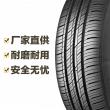 飞跃轮胎 赤兔 Permanacy 175/70R14 84H Feiyue