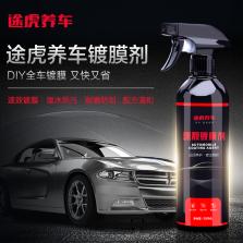 途虎/TUHU 汽车镀膜剂纳米喷雾车漆镀膜液体蜡500ml