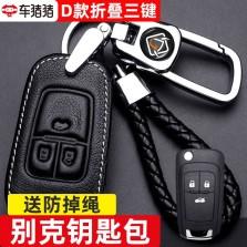 车猪猪 适用别克威朗钥匙套君威新君越昂科威GL8昂科拉6英朗D款折叠三键-黑色钥匙包 根据钥匙选择款式