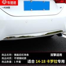 车猪猪 丰田14-18卡罗拉后杠不锈钢饰条外观改装亮片1件