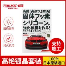 WILLSON威颂 高艳晶钻 日本原装进口漆面镀晶套装 SUV/MPV【支持施工】 全色通用