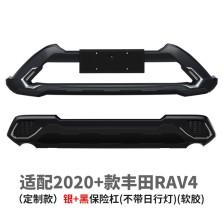 锐搏 行政定制款前后杠适配20+款丰田RAV4 不带灯软胶 银黑 包安装