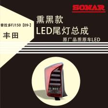 台湾秀山 尾灯 免费安装 丰田 普锐斯【09-】LED尾灯 转向跑马灯 电镀红 原装位LED尾灯总成
