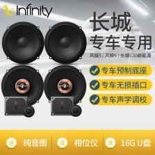 美国 燕飞利仕(Infinity)哈曼汽车音响改装KAPPA前门喇叭+后门喇叭六喇叭套餐【长城专车专用】