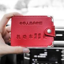 瑞 汽车驾驶证皮套女士多卡位二合一行驶证可爱个性卡包情侣驾照用品 红色 【驾驶证-6卡位(带暗扣】