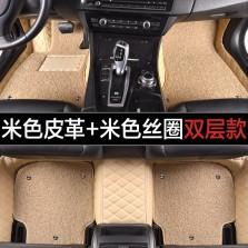 福和祥全包围双层丝圈皮革汽车脚垫五座【米色皮革+米色丝圈】