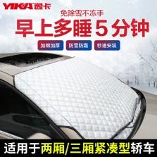 逸卡 加棉加厚冬季遮雪挡汽车前挡风玻璃罩防雪防霜车衣轿车专用