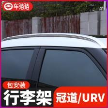 【免费安装】车猪猪 本田冠道/UR-V原厂款行李架改装镶入式车顶旅行架 原装专车专用