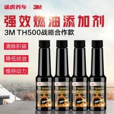 天猫专用3M 三效合一强效燃油添加剂TH1000 100ML PN11029燃油添加剂【4瓶装】